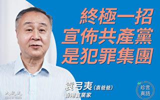 【珍言真語】袁弓夷:促美宣布中共是犯罪集團