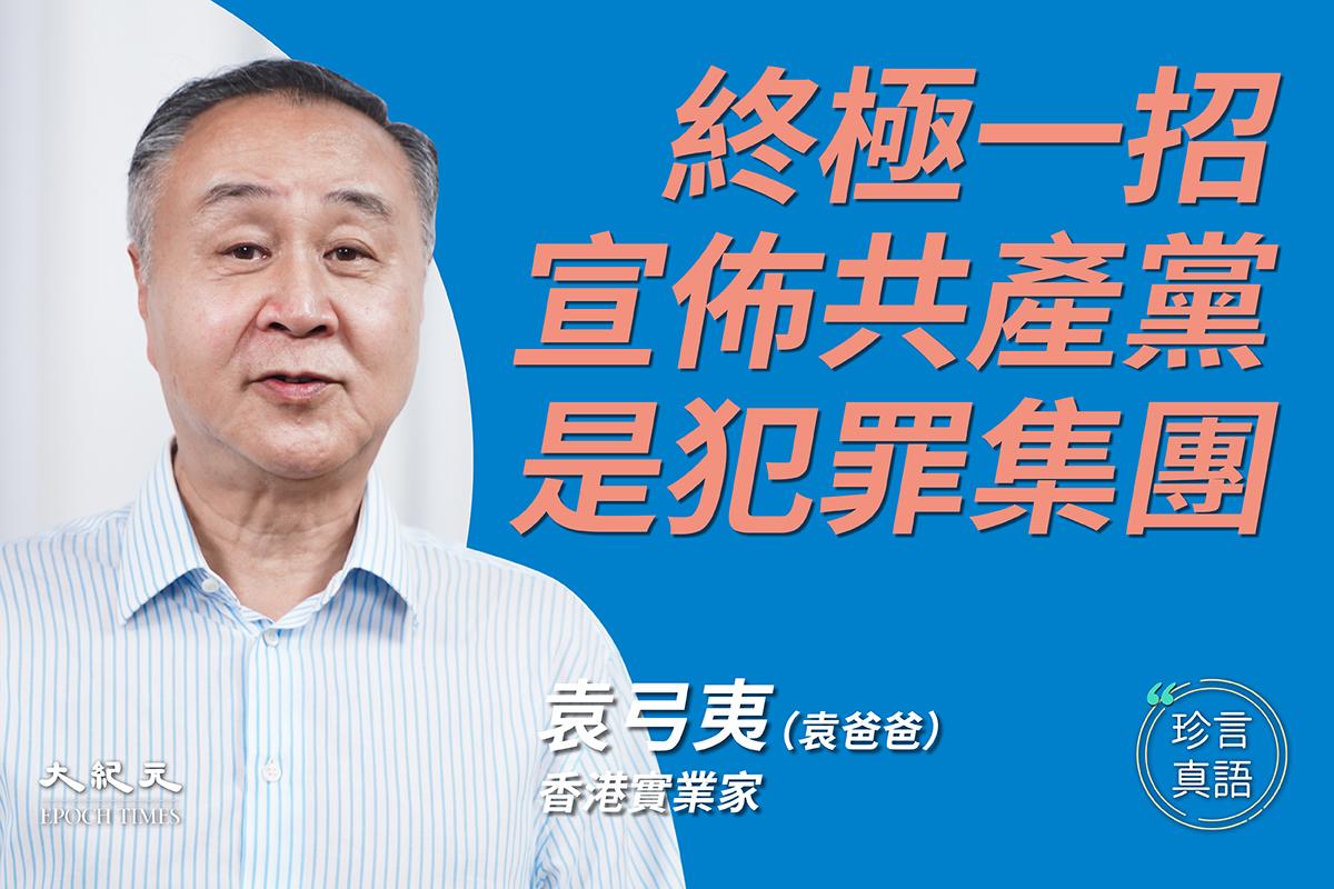 【珍言真語】袁弓夷:促美宣佈中共是犯罪集團