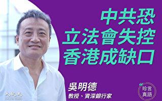 【珍言真语】吴明德:中共恐立法会失控 丢失香港