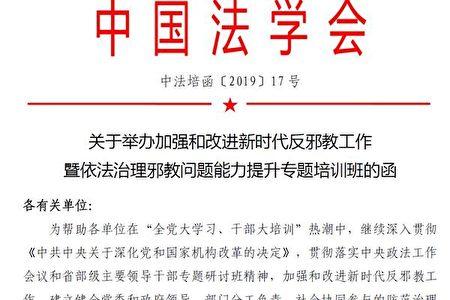 大紀元獲得了一份2019年中共法學會部署迫害法輪功的內部文件。(大紀元)