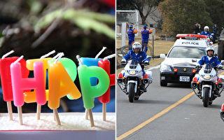 5岁童生日派对梦想警察参与 他们会来吗?