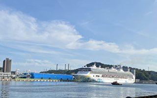 探索梦号靠泊基隆港 预做复航准备