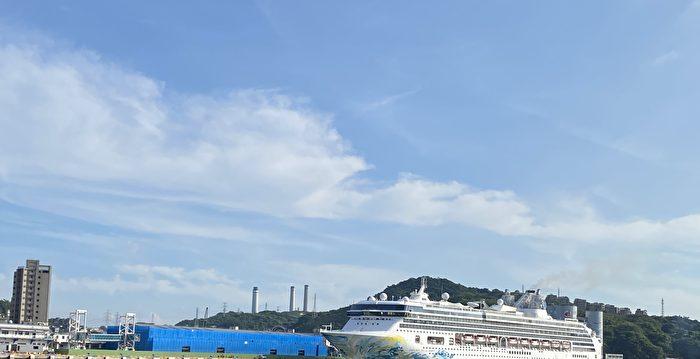 探索夢號靠泊基隆港 預做復航準備