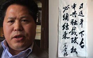 呼籲結束中共政權 山東詩人魯揚遭正式逮捕