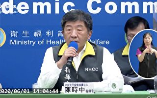 【直播回顧】6.1指揮中心記者會 說明最新疫情