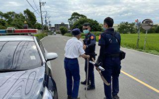 9旬老翁田野迷途  巡逻员警发现平安护送返家