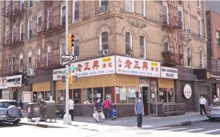 紐約開放餐館戶外就餐  華埠仍艱難