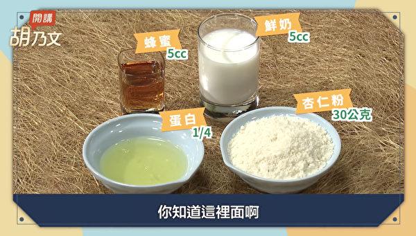 自制淡斑美白面膜,配方是杏仁粉、蛋白、鲜奶和蜂蜜。(胡乃文开讲提供)