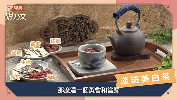 淡斑美白茶配方是当归、黄耆、生地、枸杞、红枣和赤芍药。(胡乃文开讲提供)