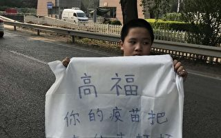 打疫苗致殘 杭州12歲男孩入學無門成上訪戶