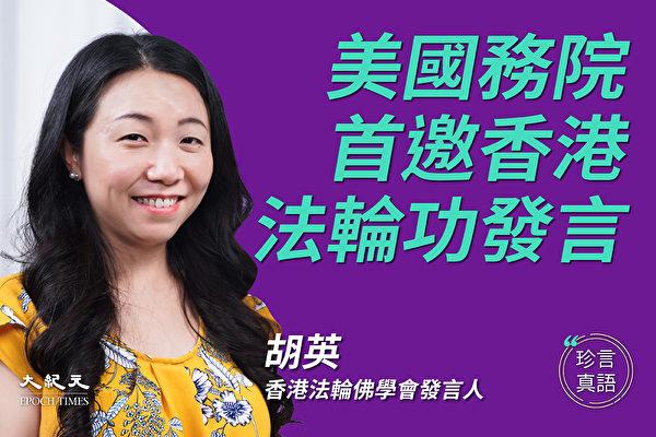 【珍言真语】美国务院首邀香港法轮功发言