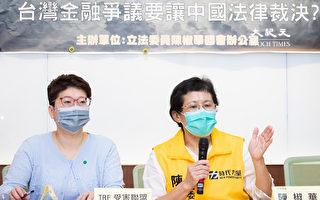 立委籲查日盛TRF爭議 金管會:未偏袒