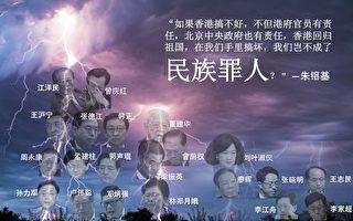 李正寬:中共毀香港 民族罪人之初步盤點(下)