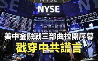 【纪元播报】美中金融战拉开序幕 戳穿中共谎言