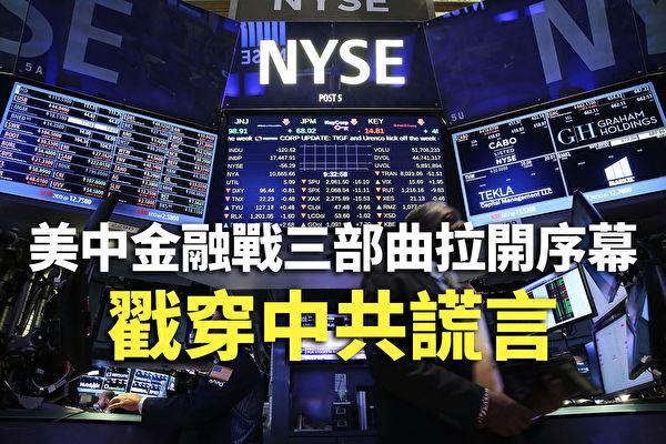 【紀元播報】美中金融戰拉開序幕 戳穿中共謊言