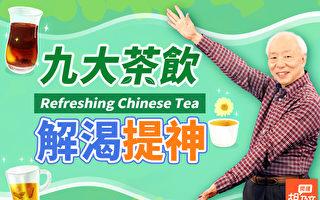 9種好喝的茶飲,幫你消暑解渴、止汗還提神。(胡乃文開講提供)