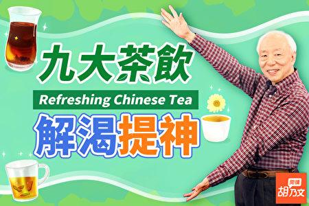 9种好喝的茶饮,帮你消暑解渴、止汗还提神。(胡乃文开讲提供)