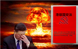 李正宽:香港问题引爆核弹 习近平出路何在?