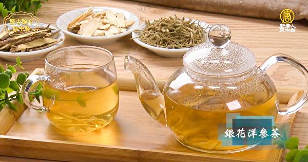 抗慢性發炎的茶飲:銀花洋參茶。(談古論今話中醫提供)