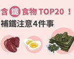 在含铁食物TOP20中,哪些食物补铁效果最好?(必赢电子游戏网址)