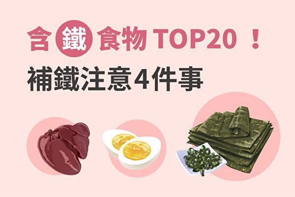 在含铁食物TOP20中,哪些食物补铁效果最好?(大纪元)