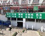 北京新發地牛羊肉批發市場已關閉。