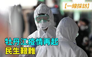 【一線採訪視頻版】牡丹江疫情再起 民生艱難