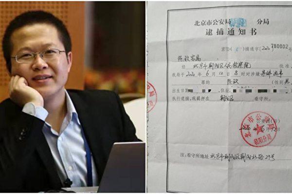 """""""端点星""""陈玫被指定官派律师 家属力拒"""