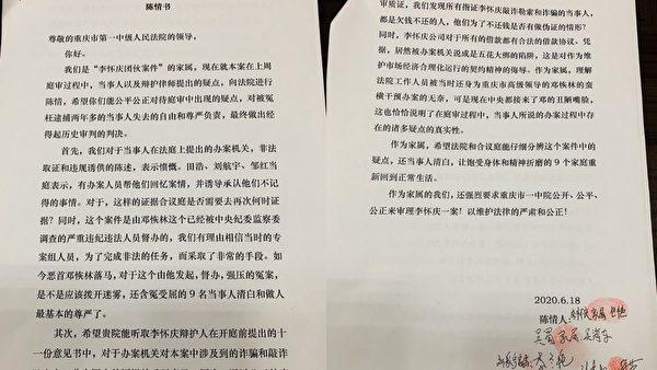 包豔和其他家屬向法院提交的陳情書。(受訪人提供)