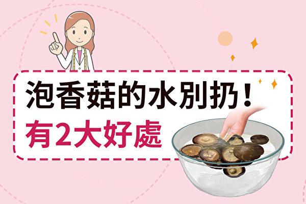泡香菇的水别扔,香菇水营养丰富。(大纪元)