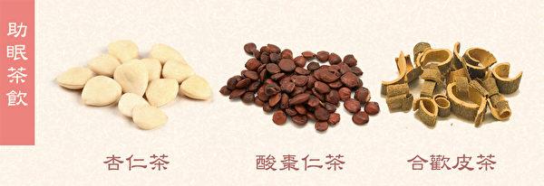 三味中药助眠茶饮:杏仁茶、酸枣仁茶、合欢皮茶。(大纪元制图)