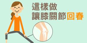 膝关节回春。(大纪元制图)