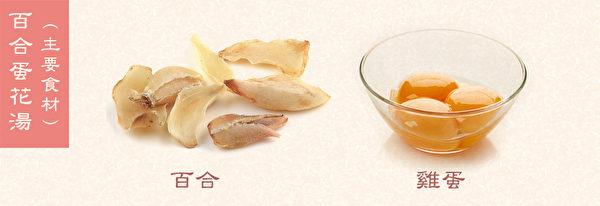 助眠湯飲:百合蛋花湯。(大紀元製圖)