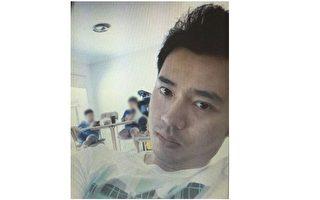 亚裔男五年前遭弃尸 警方征求线索