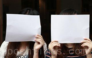 林飞帆:中共连张白纸都害怕 台湾不是你管得起