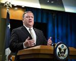 美國務卿:中共迫害法輪功21年 必須停止