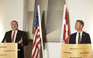 蓬佩奧在丹麥回應休斯頓中領館被關閉