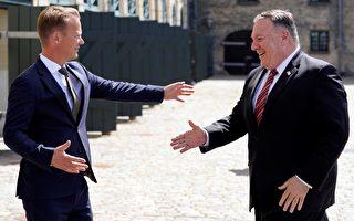 蓬佩奥访丹麦:中共在各方面都构成威胁