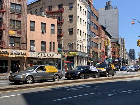 真相车队途经曼哈顿唐人街。