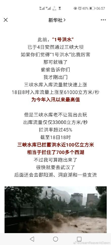 中共新華社官方微信公眾號將致命洪水「萌化」,引發眾怒。(推特截圖)