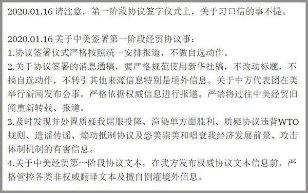 2020年1月15日、16日劉鶴簽約當天前後,中共發出宣傳指令,明令「及時發現並處置質疑我屈服投降……的有害信息」。圖為指令截圖。(大紀元)