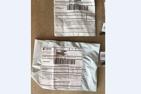 本地居民收到来自中国的神秘种子包裹