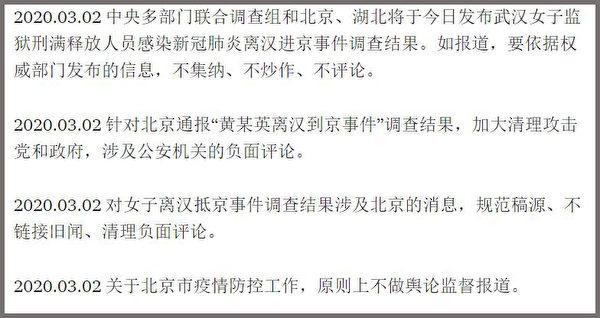 2020年3月2日,中共文宣針對「黃某英離漢進京」事件,連發4條指令。(大紀元)