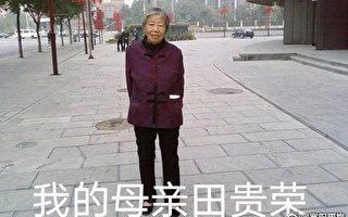田贵荣为女儿郭海玲上访申冤,被当局构陷入狱两年半。(受访人提供)
