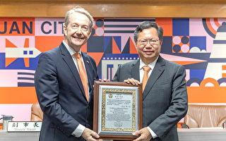 荷兰在台办事处代表纪维德获颁桃园荣誉市民