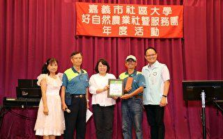 黃敏惠頒獎表揚社大優良農產品競賽得主