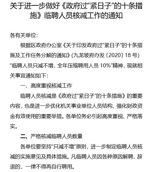 大紀元獲得九龍坡區人社局7月3日印發的通知,通知要求「臨聘人員只減不增,全年壓縮聘用人員10%」。(大紀元)