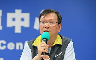 10日台湾增2例中共肺炎确诊 皆为境外移入