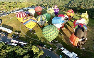 台湾热气球嘉年华揭幕 鹿野上空缤纷灿烂