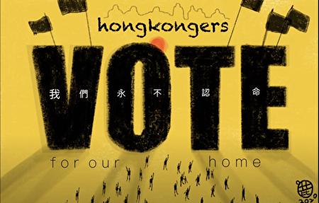 與會嘉賓呼籲港人積極參加投票,永不認命。